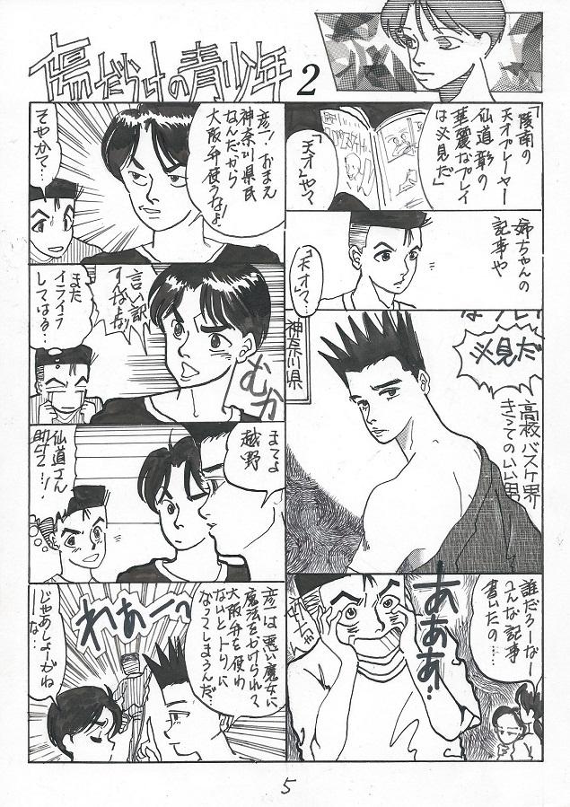 ほわちゃ5-2