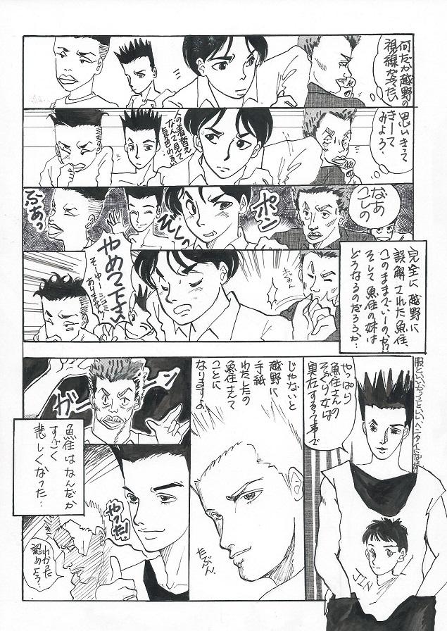 ほわちゃ8-2