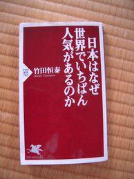 nippon ha naze 20130706_01s
