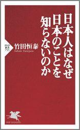 book takeda tsuneyasu
