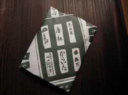karaita 20130916_01s