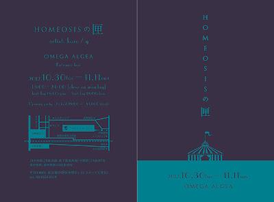 homeosis-01.jpg