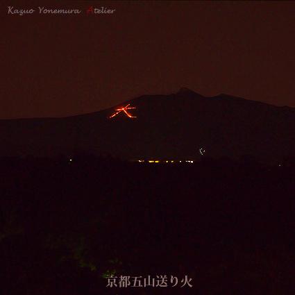 京都五山8162234
