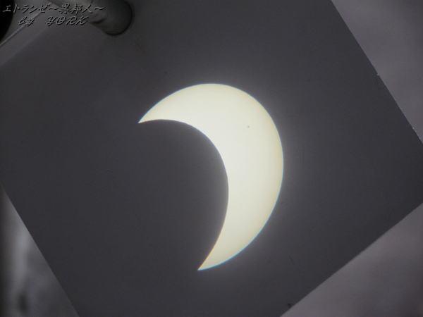 2906望遠鏡で映して観測した日食120521