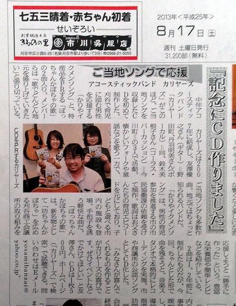 130817刈谷ホームニュース