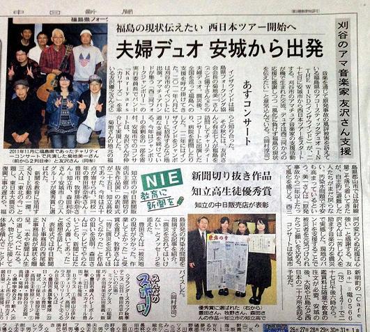 131026中日新聞