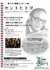 20120610セントヒトヨ