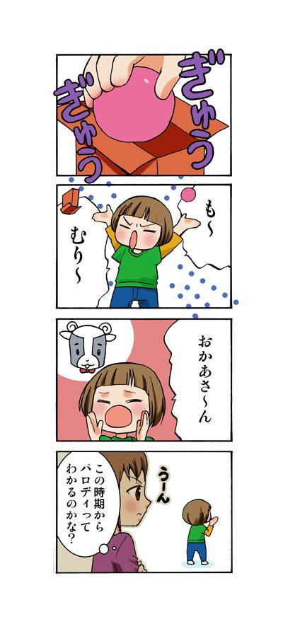 me-kobu