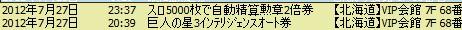 2012y08m01d_214737941.jpg