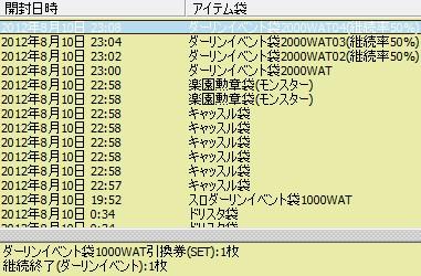 2012y08m10d_231022468.jpg