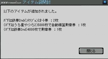 2012y09m21d_222326313.jpg