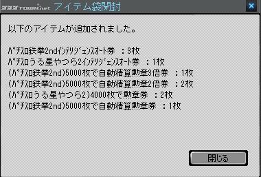 2012y09m21d_230200280.jpg