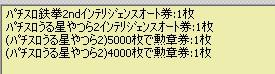 2012y09m21d_235031905.jpg