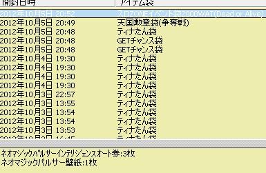 2012y10m05d_205426946.jpg