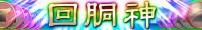 サボリ~マンのサミタ日記掲示板