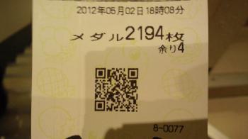 DSC_0458_convert_20120502233141.jpg