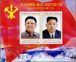 朝鮮労働党第4次大会