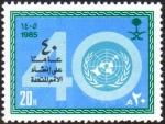 サウジ・国連40年