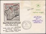 イスラエル・タクシー郵便(1967)