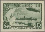 ソ連・ツェッペリン北極飛行