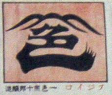 fujiiro02.jpg