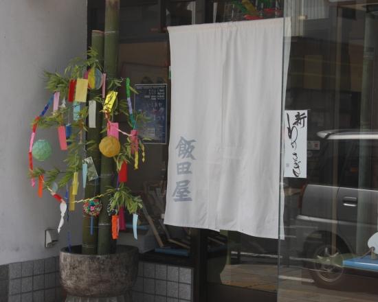 tanabata10.jpg