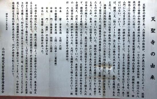 tenshouji12.jpg