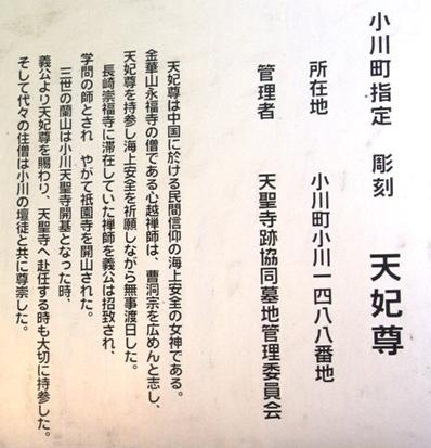 tenshouji13.jpg