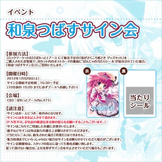 C83_sainkai_R.jpg