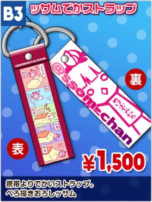 blossom_03.jpg