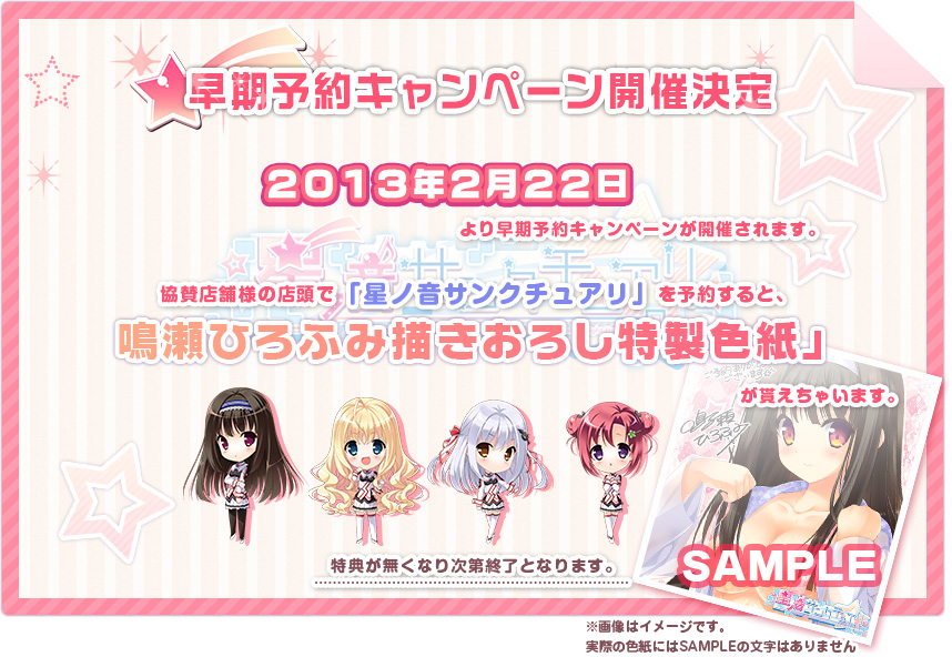 campaign_souki-yoyaku.jpg