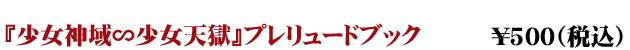 comiket81_goods01.jpg