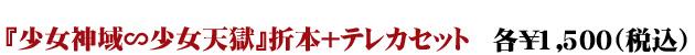 comiket81_goods02.jpg
