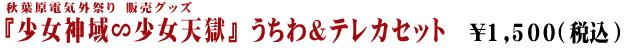 denkigay_9_goods00.jpg