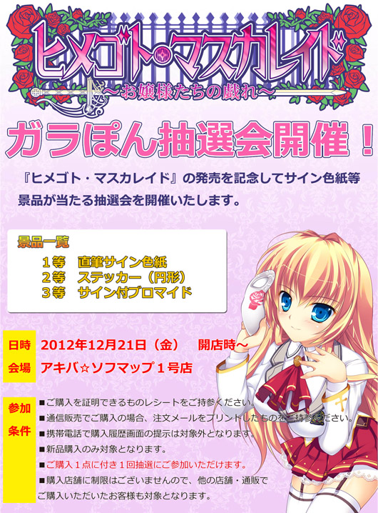 himegoto_event_pop.jpg