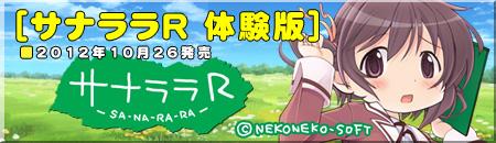 trial_bana.jpg