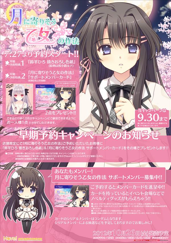 tsuki_earlypop04.jpg