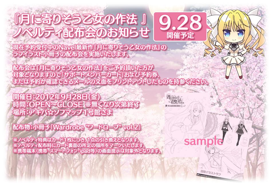 tsuki_event0928.jpg