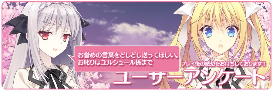 tsuki_special_btn_enquete.jpg
