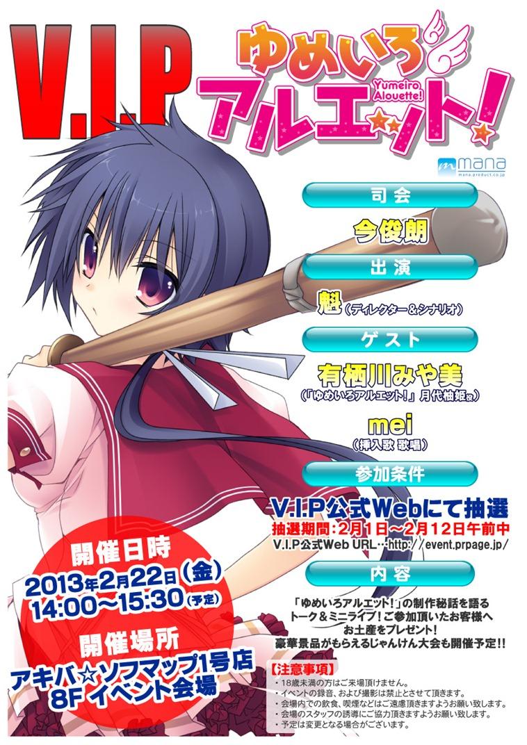 vip_in_akiba_R.jpg