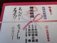 歌舞伎弁当