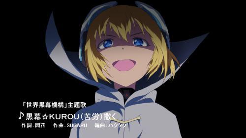 世界黒幕機構 アニメーション 2030 03 10 制作:闇花荘