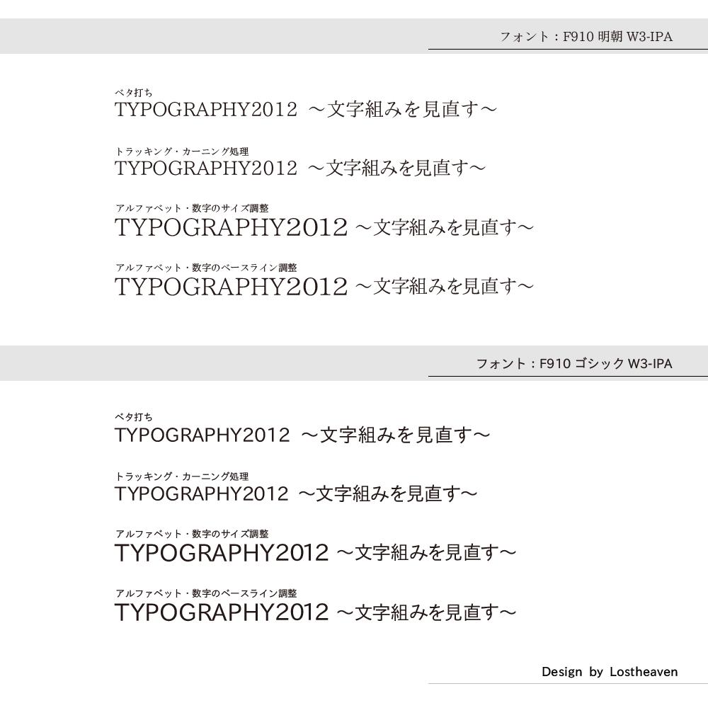 lostheaven_Typography+
