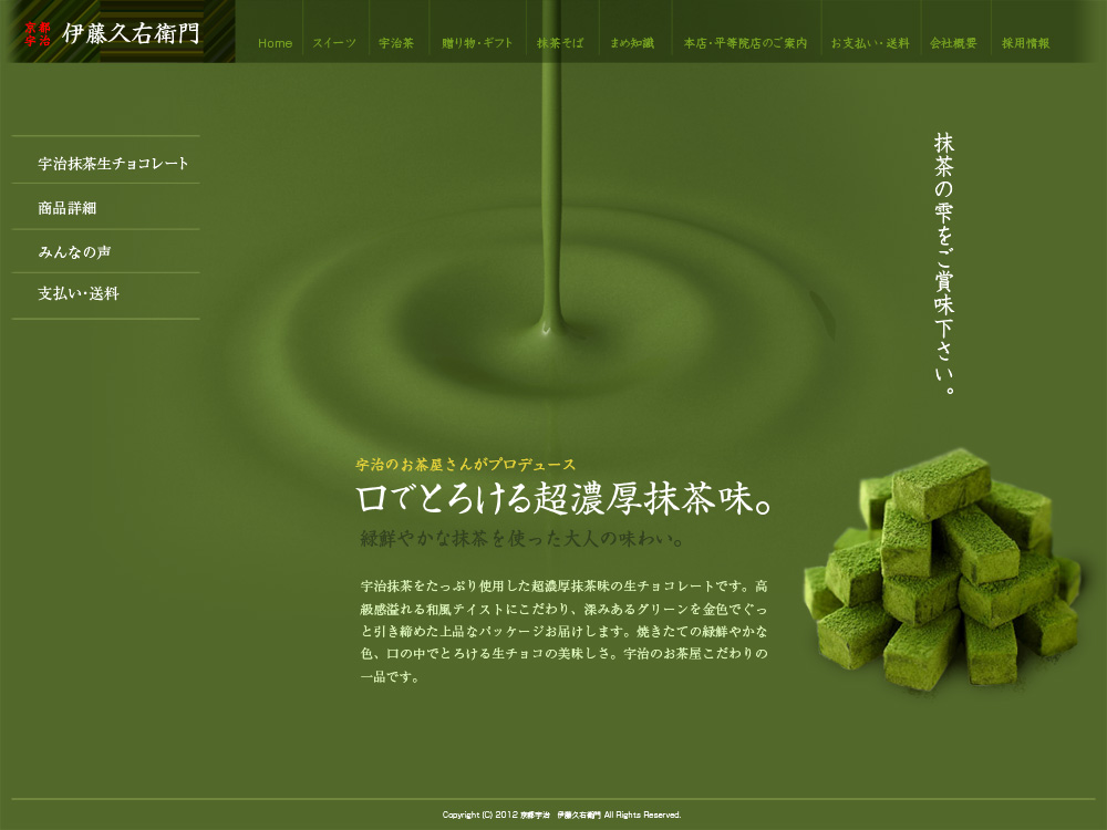 Akira_maccha_site02.jpg