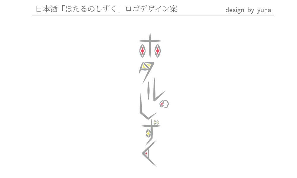 HOTARU_yuna.jpg