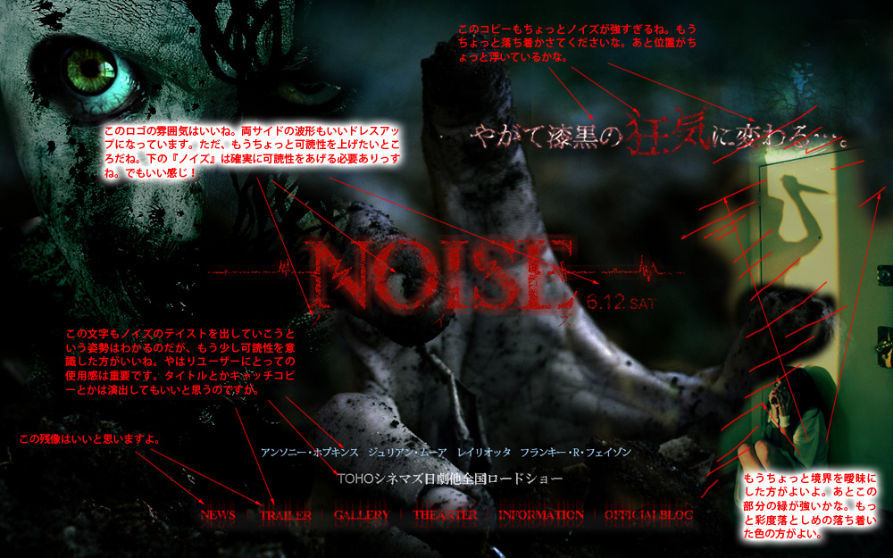 Noise03_u1_take.jpg