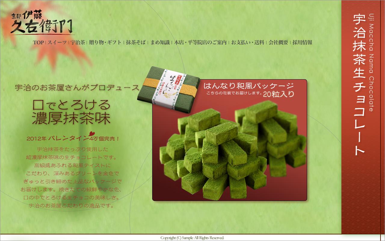 UMChoco_03_u1.jpg