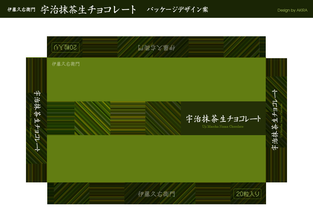 akira_maccha.jpg