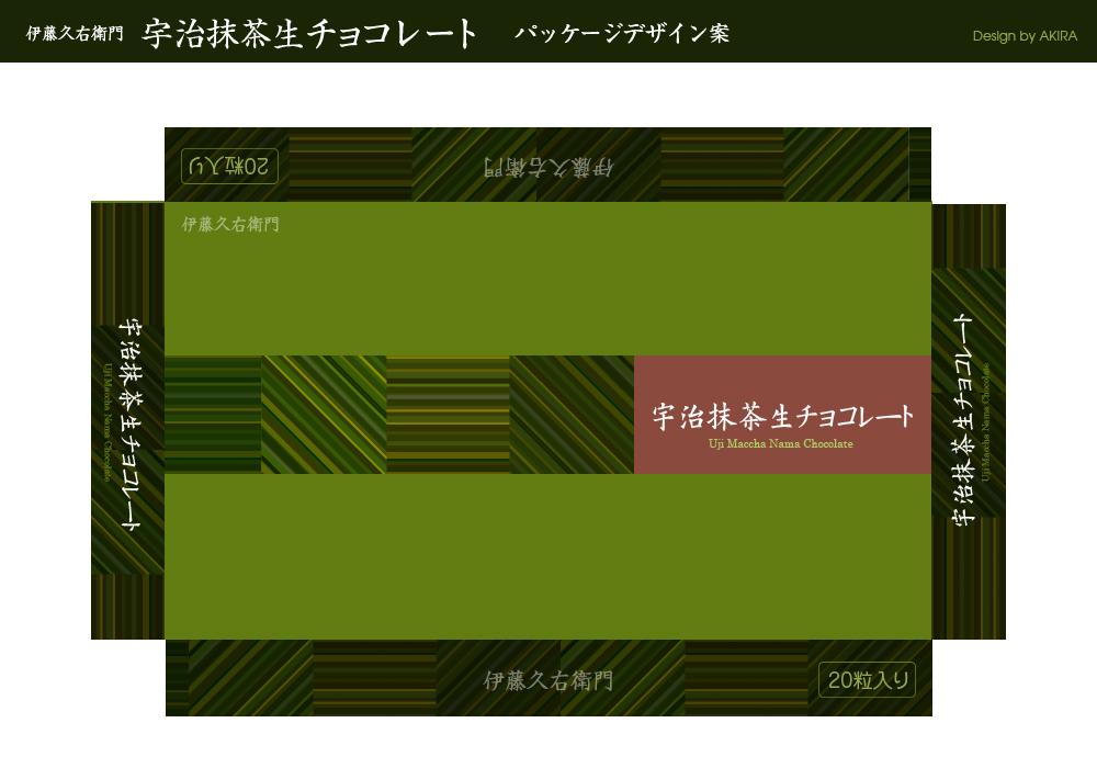 akira_maccha02.jpg