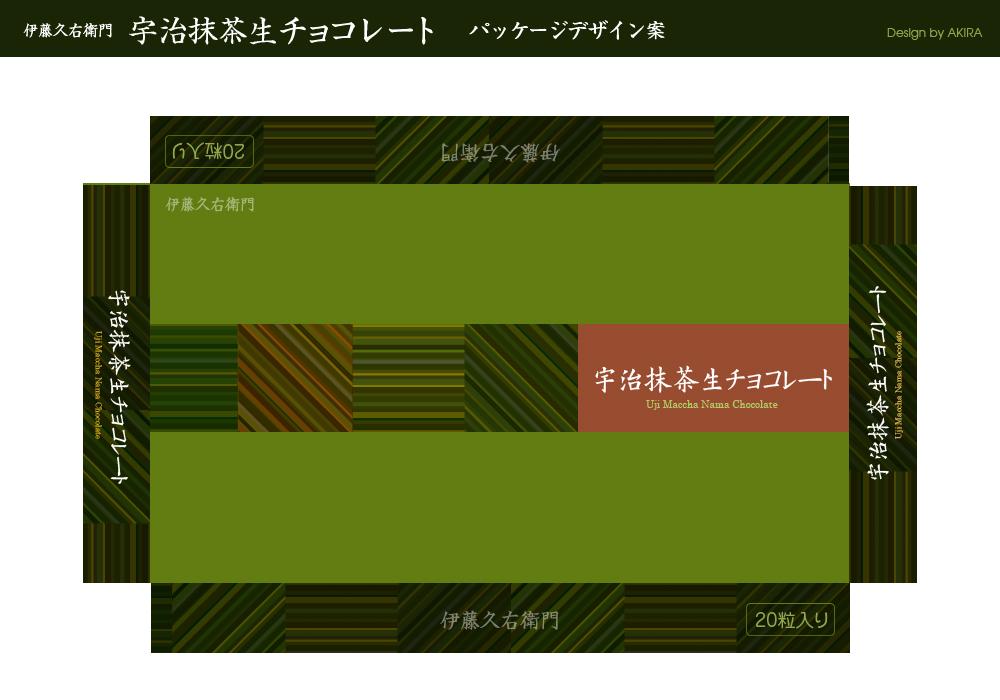 akira_maccha03.jpg